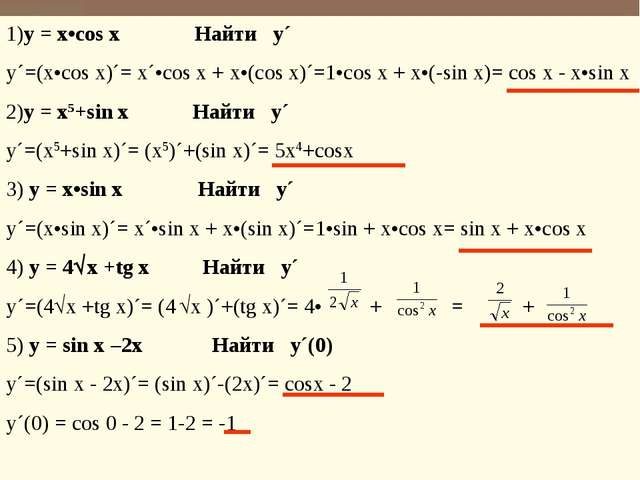 1)y = x•cos x Найти у´ y´=(x•cos x)´= x´•cos x + x•(cos x)´=1•cos x + x•(-sin...