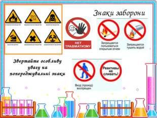 Звертайте особливу увагу на попереджувальні знаки Знаки заборони