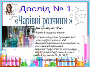 Для досліду потрібно: хімічні стакани з водою, спиртовий розчин брильянтового