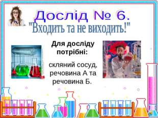 Для досліду потрібні: скляний сосуд, речовина А та речовина Б.