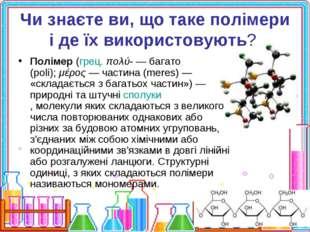 Чи знаєте ви, що таке полімери і де їх використовують? Полімер(грец.πολύ-—