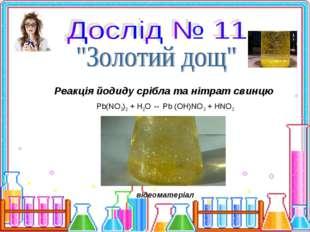 Реакція йодиду срібла та нітрат свинцю Pb(NO3)2 + H2O ↔ Pb (OH)NO3 + HNO3 від