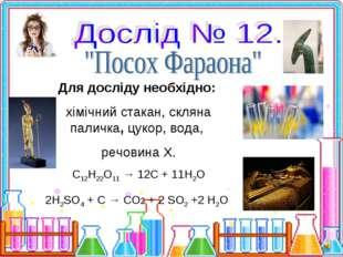 Для досліду необхідно: хімічний стакан, скляна паличка, цукор, вода, речовина