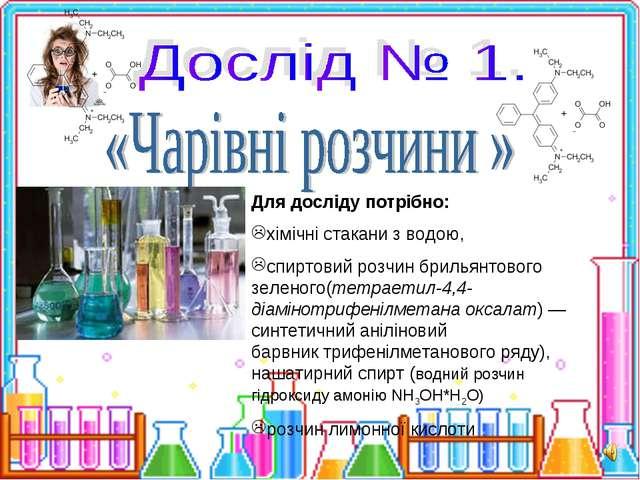 Для досліду потрібно: хімічні стакани з водою, спиртовий розчин брильянтового...