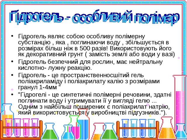 Гідрогель являє собою особливу полімерну субстанцію , яка , поглинаючи воду ,...