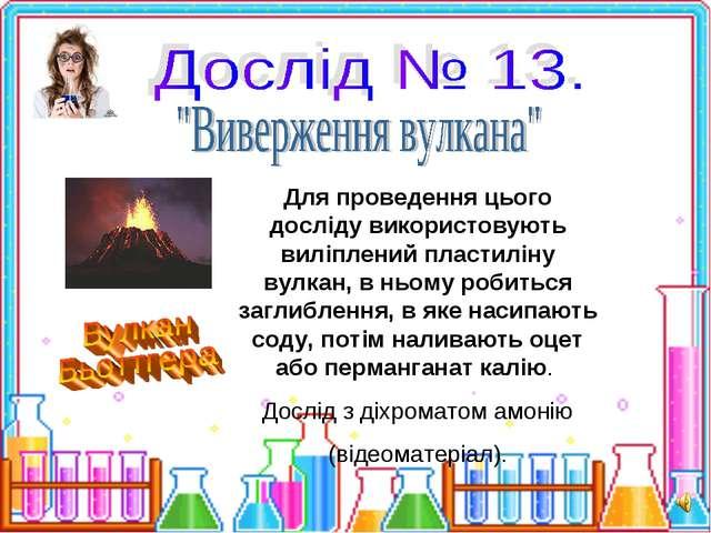 Для проведення цього досліду використовують виліплений пластиліну вулкан, в н...