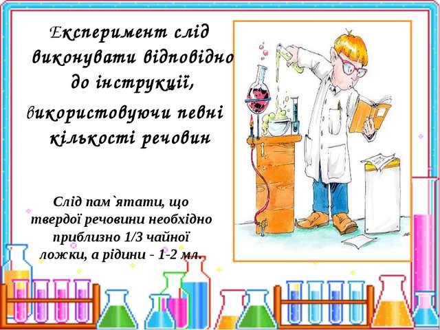 Експеримент слід виконувати відповідно до інструкції, використовуючи певні к...
