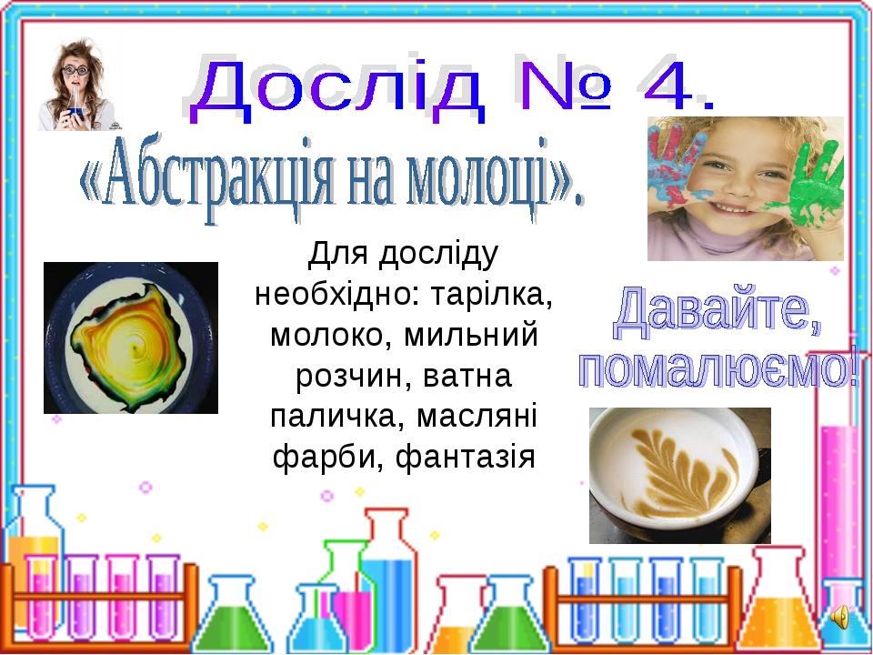 Для досліду необхідно: тарілка, молоко, мильний розчин, ватна паличка, маслян...