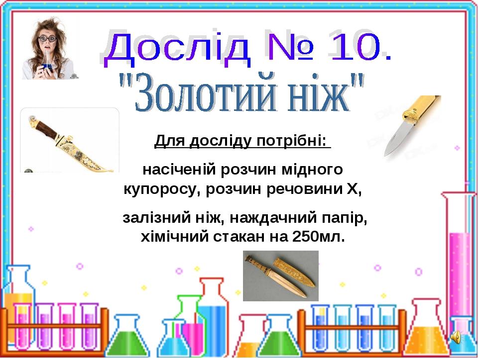 Для досліду потрібні: насіченій розчин мідного купоросу, розчин речовини Х, з...
