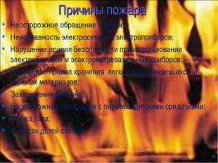 Причины пожара Неосторожное обращение с огнем; Неисправность электросети или