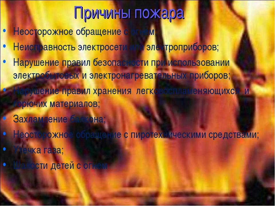 Причины пожара Неосторожное обращение с огнем; Неисправность электросети или...