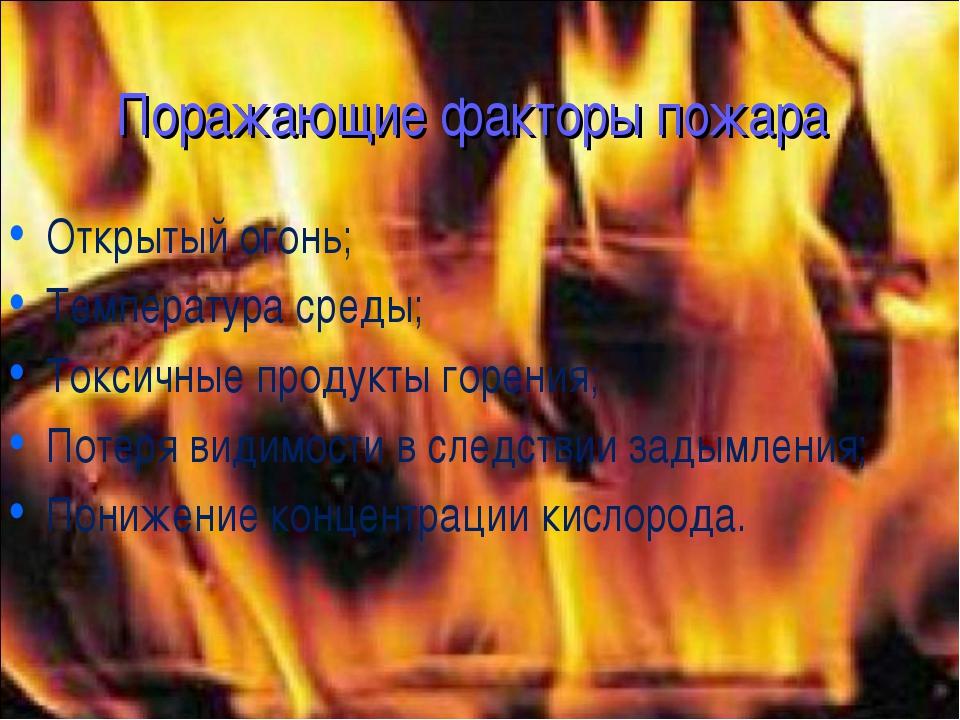 Поражающие факторы пожара Открытый огонь; Температура среды; Токсичные продук...