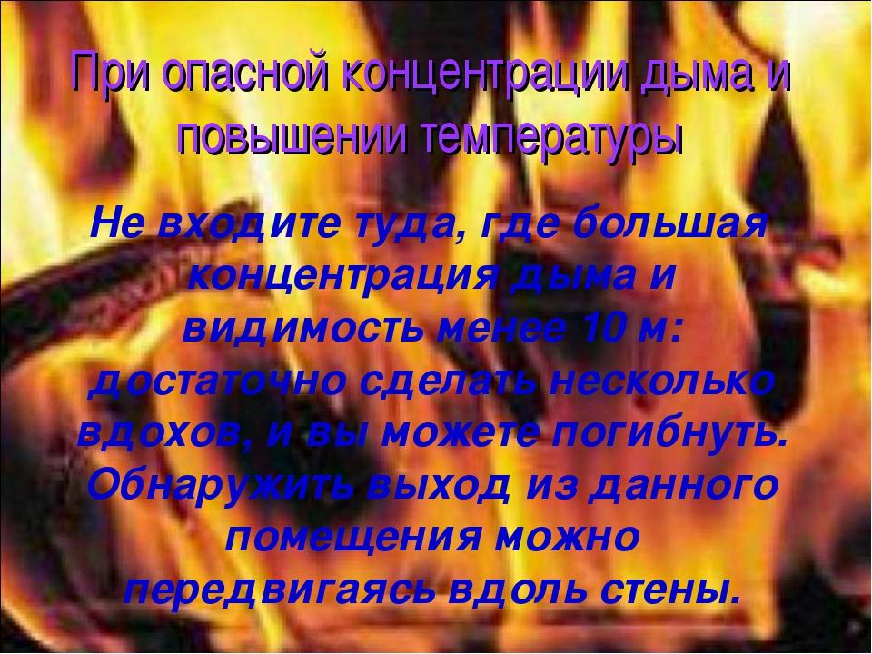 При опасной концентрации дыма и повышении температуры Не входите туда, где бо...