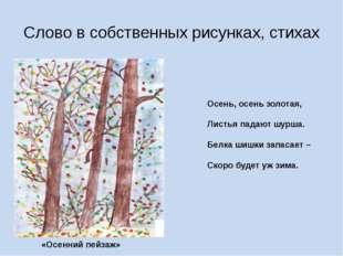 Слово в собственных рисунках, стихах «Осенний пейзаж» Осень, осень золотая, Л