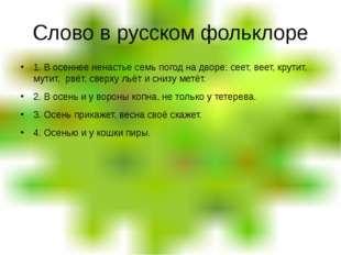 Слово в русском фольклоре 1. В осеннее ненастье семь погод на дворе: сеет, ве