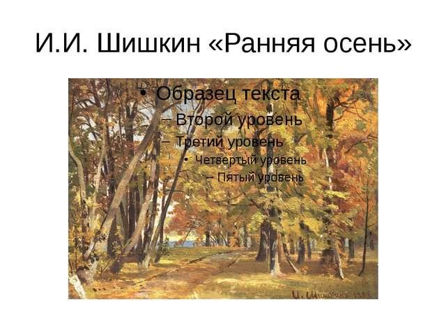 И.И. Шишкин «Ранняя осень»
