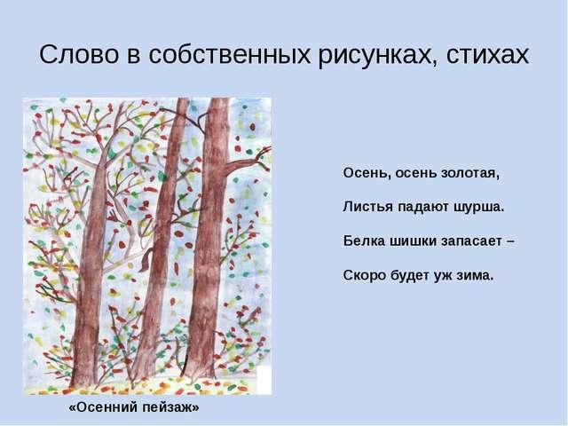 Слово в собственных рисунках, стихах «Осенний пейзаж» Осень, осень золотая, Л...