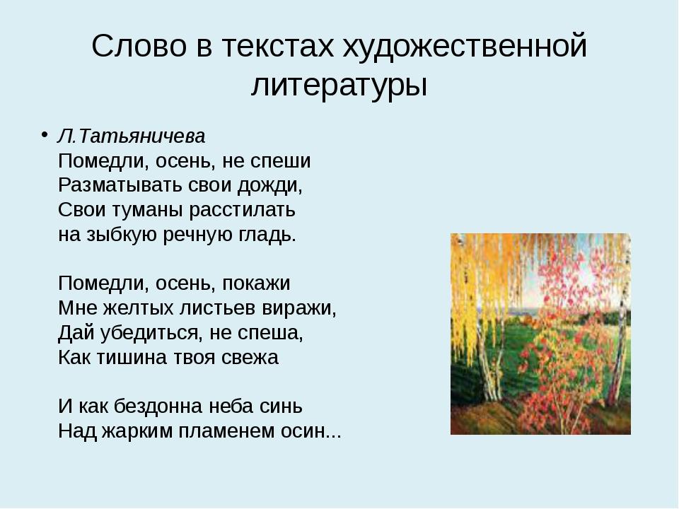 Слово в текстах художественной литературы Л.Татьяничева Помедли, осень, не сп...