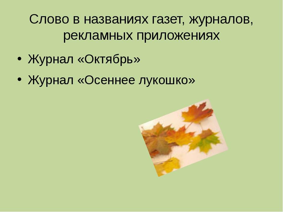 Слово в названиях газет, журналов, рекламных приложениях Журнал «Октябрь» Жур...