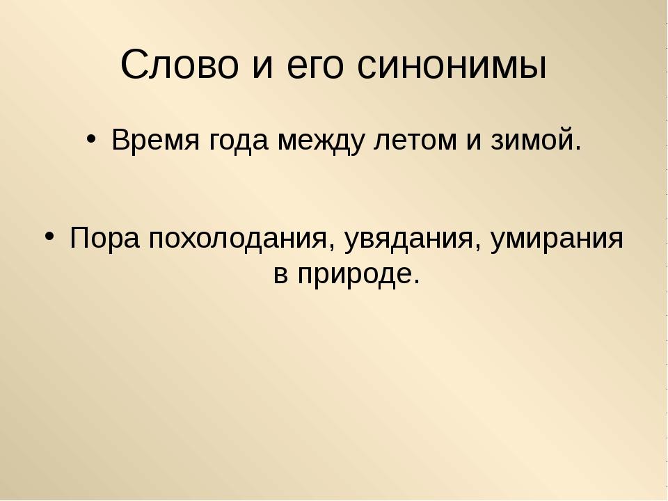 Слово и его синонимы Время года между летом и зимой. Пора похолодания, увядан...