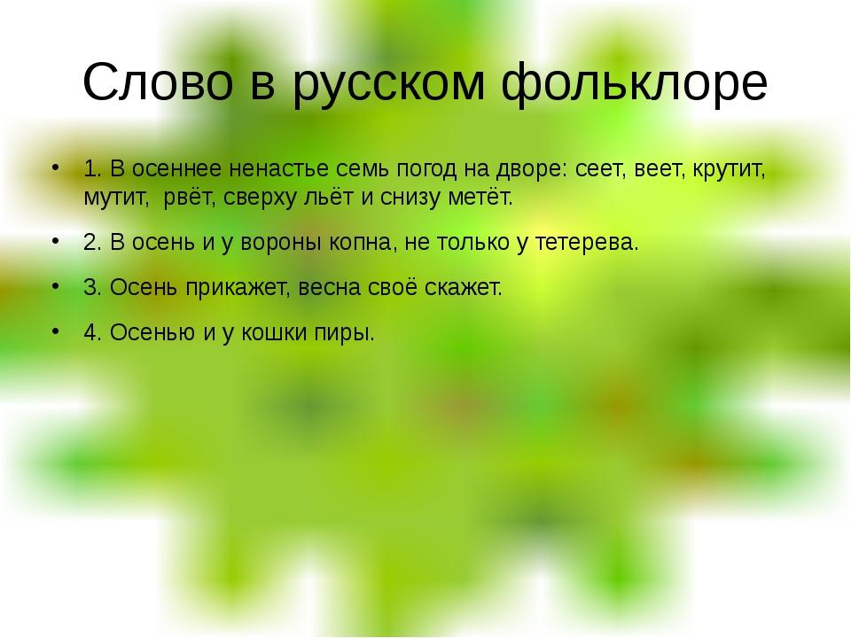Слово в русском фольклоре 1. В осеннее ненастье семь погод на дворе: сеет, ве...