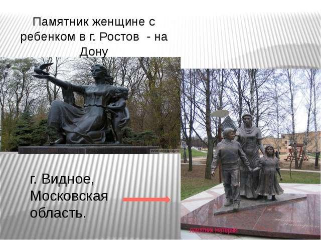 Памятник женщине с ребенком в г. Ростов - на Дону г. Видное, Московская облас...