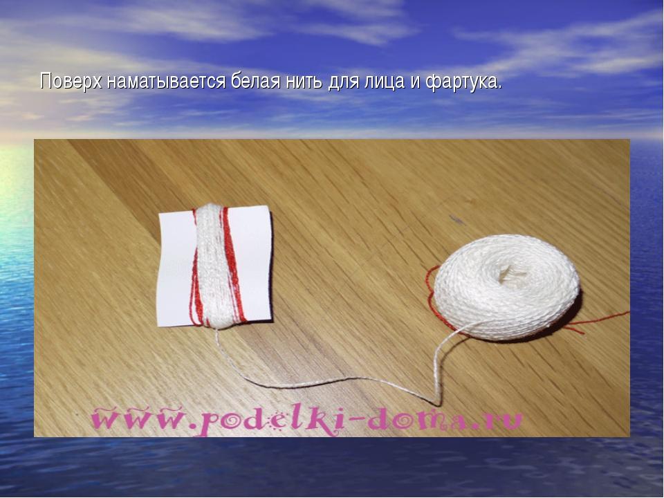 Поверх наматывается белая нить для лица и фартука.