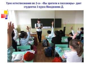 Урок естествознания во 2«а» «Мы зрители и пассажиры» дает студентка 3 курса М