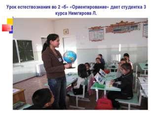 Урок естествознания во 2 «б» «Ориентирование» дает студентка 3 курса Нимгиров