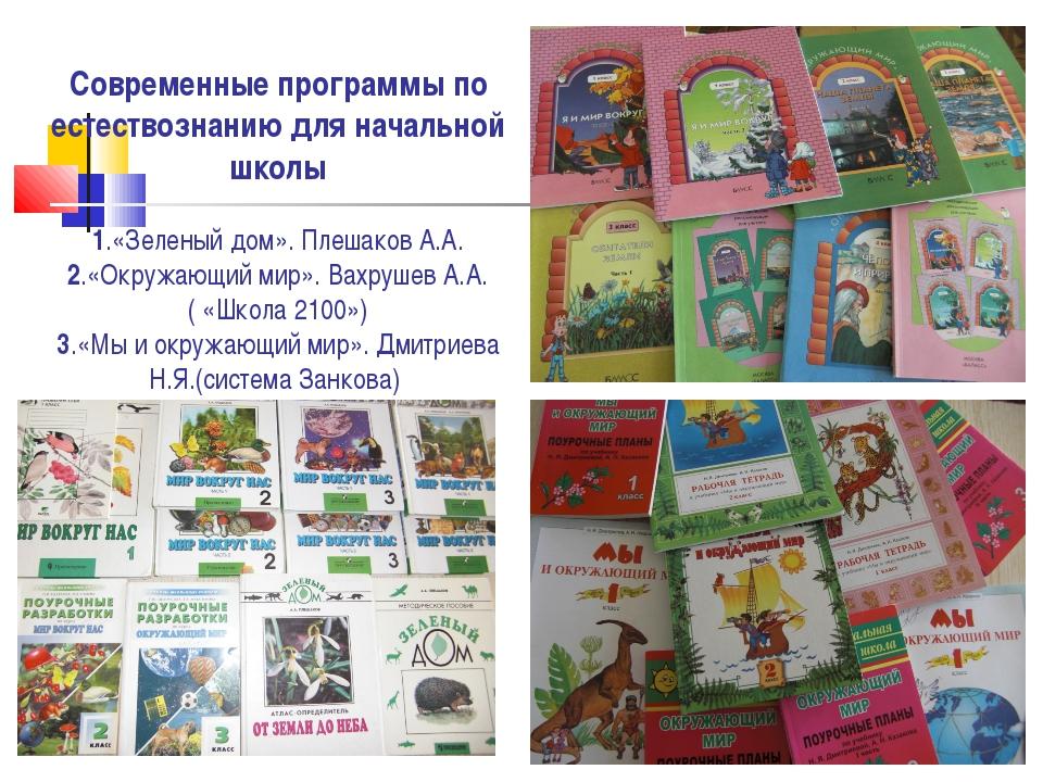 Современные программы по естествознанию для начальной школы 1.«Зеленый дом»....