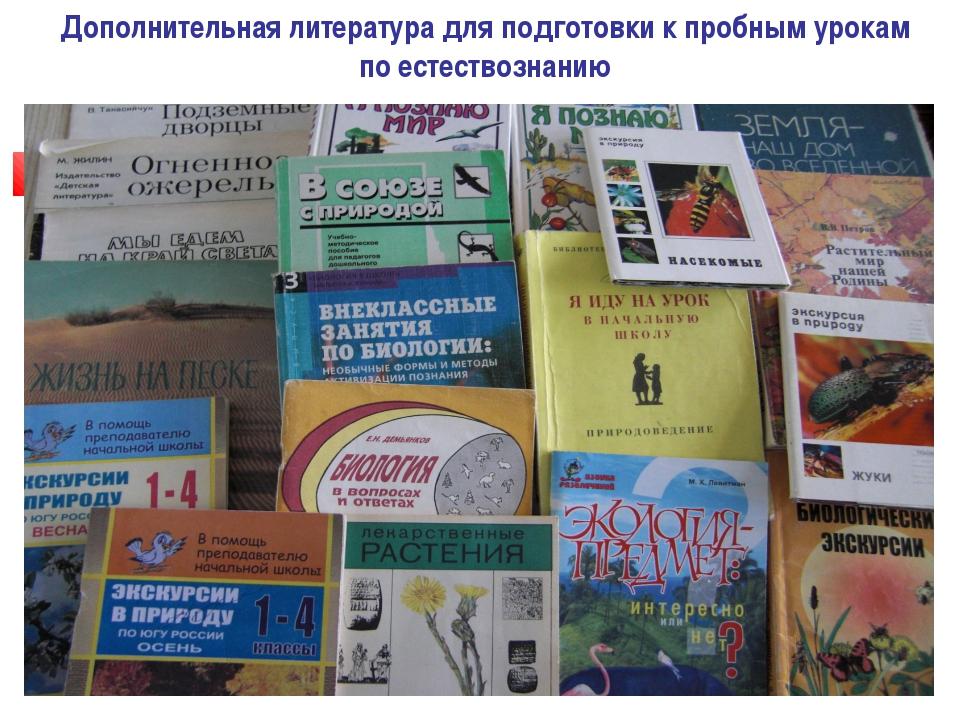 Дополнительная литература для подготовки к пробным урокам по естествознанию