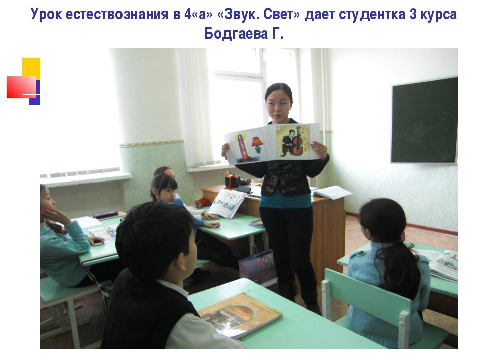 Урок естествознания в 4«а» «Звук. Свет» дает студентка 3 курса Бодгаева Г.