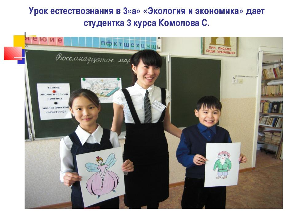 Урок естествознания в 3«а» «Экология и экономика» дает студентка 3 курса Комо...