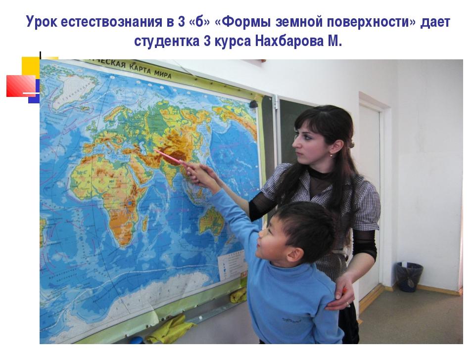 Урок естествознания в 3 «б» «Формы земной поверхности» дает студентка 3 курса...