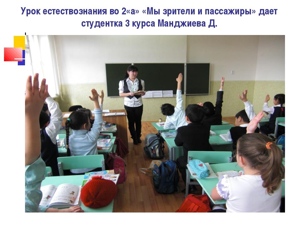 Урок естествознания во 2«а» «Мы зрители и пассажиры» дает студентка 3 курса М...
