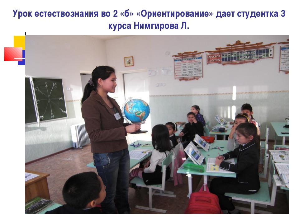 Урок естествознания во 2 «б» «Ориентирование» дает студентка 3 курса Нимгиров...