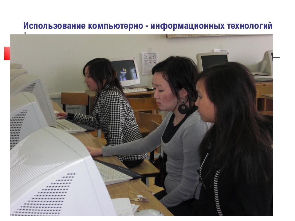 Использование компьютерно - информационных технологий