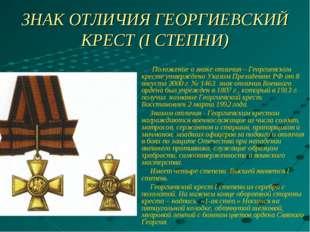 ЗНАК ОТЛИЧИЯ ГЕОРГИЕВСКИЙ КРЕСТ (I СТЕПНИ) Положение о знаке отличия – Георги