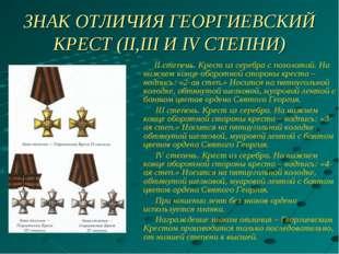 ЗНАК ОТЛИЧИЯ ГЕОРГИЕВСКИЙ КРЕСТ (II,III И IV СТЕПНИ) II степень. Крест из сер