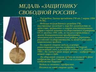 МЕДАЛЬ «ЗАЩИТНИКУ СВОБОДНОЙ РОССИИ» Учреждена Указом президента РФ от 2 марта