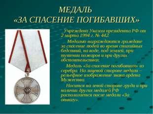 МЕДАЛЬ «ЗА СПАСЕНИЕ ПОГИБАВШИХ» Учреждена Указом президента РФ от 2 марта 199