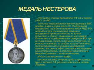 МЕДАЛЬ НЕСТЕРОВА Учреждена Указом президента РФ от 2 марта 1994 г. № 442. Мед