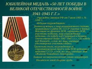 ЮБИЛЕЙНАЯ МЕДАЛЬ «50 ЛЕТ ПОБЕДЫ В ВЕЛИКОЙ ОТЕЧЕСТВЕННОГЙ ВОЙНЕ 1941-1945 Г.Г.