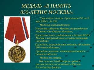 МЕДАЛЬ «В ПАМЯТЬ 850-ЛЕТИЯ МОСКВЫ» Учреждена Указом Президента РФ от 9 мая 19