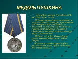 МЕДАЛЬ ПУШКИНА Учреждена Указом Президента РФ от 9 мая 1999 г. № 574. Медалью