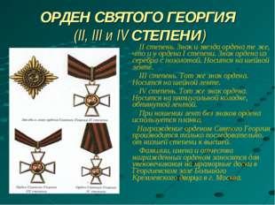 ОРДЕН СВЯТОГО ГЕОРГИЯ (II, III и IV СТЕПЕНИ) II степень. Знак и звезда ордена