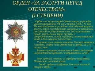 ОРДЕН «ЗА ЗАСЛУГИ ПЕРЕД ОТЕЧЕСТВОМ» (I СТЕПЕНИ) Орден «за заслуги перед Отече