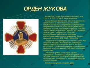 ОРДЕН ЖУКОВА Учрежден Указом Президента РФ от 9 мая 1994 г. № 930. орденом на