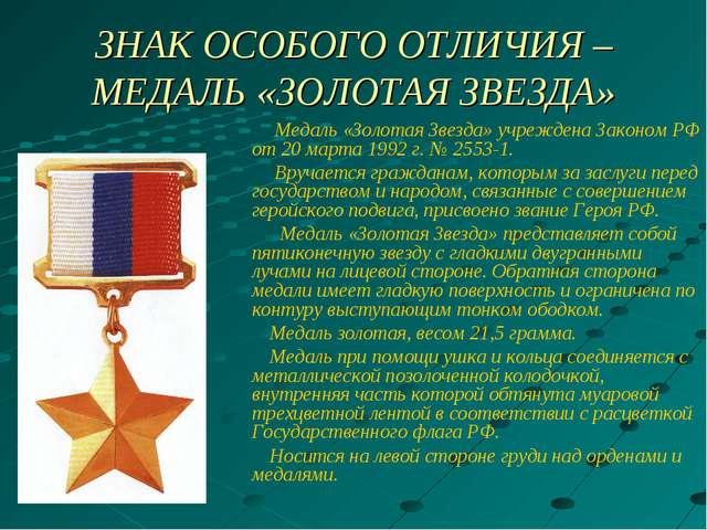 ЗНАК ОСОБОГО ОТЛИЧИЯ – МЕДАЛЬ «ЗОЛОТАЯ ЗВЕЗДА» Медаль «Золотая Звезда» учрежд...