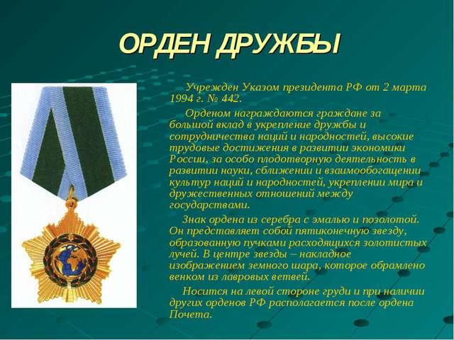 ОРДЕН ДРУЖБЫ Учрежден Указом президента РФ от 2 марта 1994 г. № 442. Орденом...